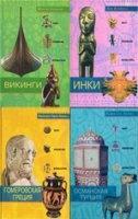 Книга Быт, религия, культура. Серия в 16 книгах