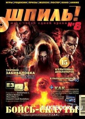 Книга Шпиль! №8 (август 2011)
