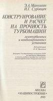 Книга Конструирование и расчет на прочность турбомашин газотурбинных и комбинированных установок