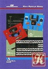 Книга Путеводитель по электронным компонентам