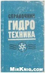 Книга Справочник гидротехника