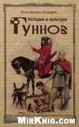 Книга История и культура гуннов