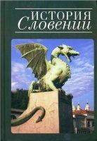 Книга История Словении