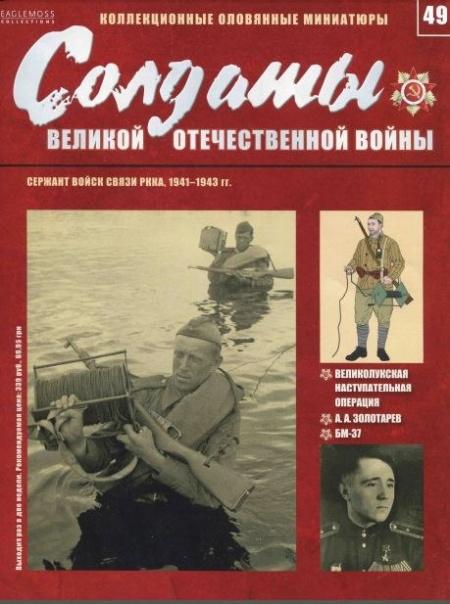 Книга Подшивка журналов:Солдаты Великой Отечественной войны №17; №№19-22; №№46-49 (2013)