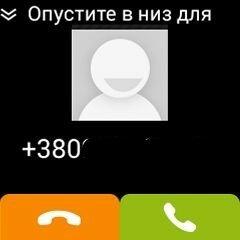 Звонок
