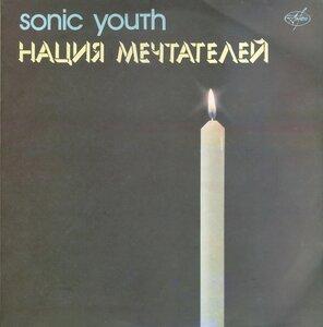 Sonic Youth - Нация мечтателей (1991) [АнТроп, П91 00037-8]