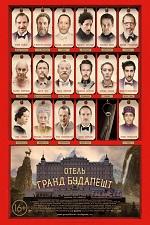 Отель «Гранд Будапешт» / The Grand Budapest Hotel (2014/BD-Remux/BDRip/HDRip)