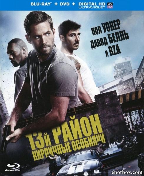 13-й район: Кирпичные особняки / Brick Mansions (2014/BD-Remux/BDRip/HDRip)