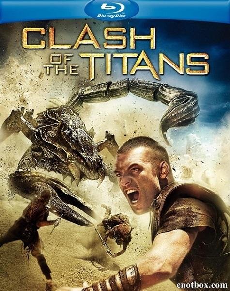 Битва Титанов / Clash of the Titans (2010/BDRip/HDRip)