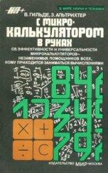 Техническая литература по МИКРОКАЛЬКУЛЯТОРАМ 0_e54a5_38c060eb_orig