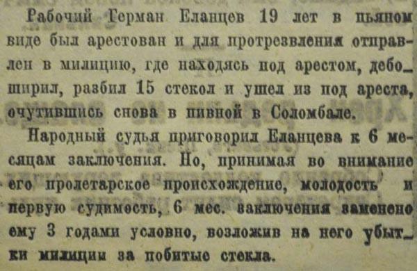 Разбил 15 стекол (Волна, 1924) 600.jpg