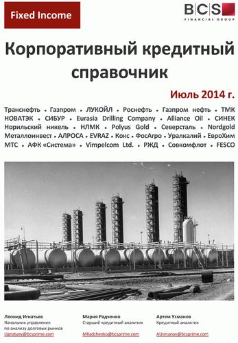 BCS Financial Group: корпоративный справочник по российским эмитентам еврооблигаций, нефть и газ