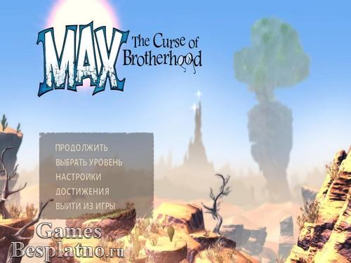 Max: The Curse of Brotherhood / Макс: Проклятие Братства