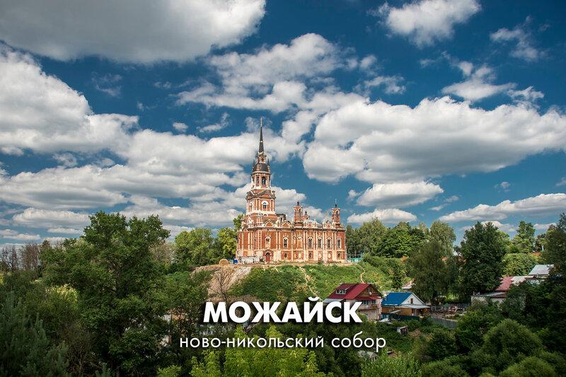 Можайск. Ново-Никольский собор