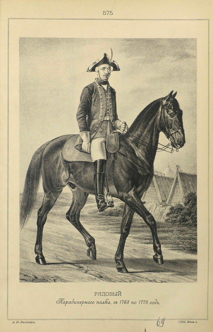 575. РЯДОВОЙ Карабинерного полка, с 1763 по 1778 год.