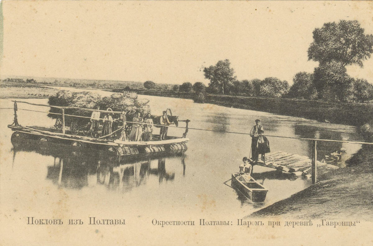 Село Гавронцы. Переправа