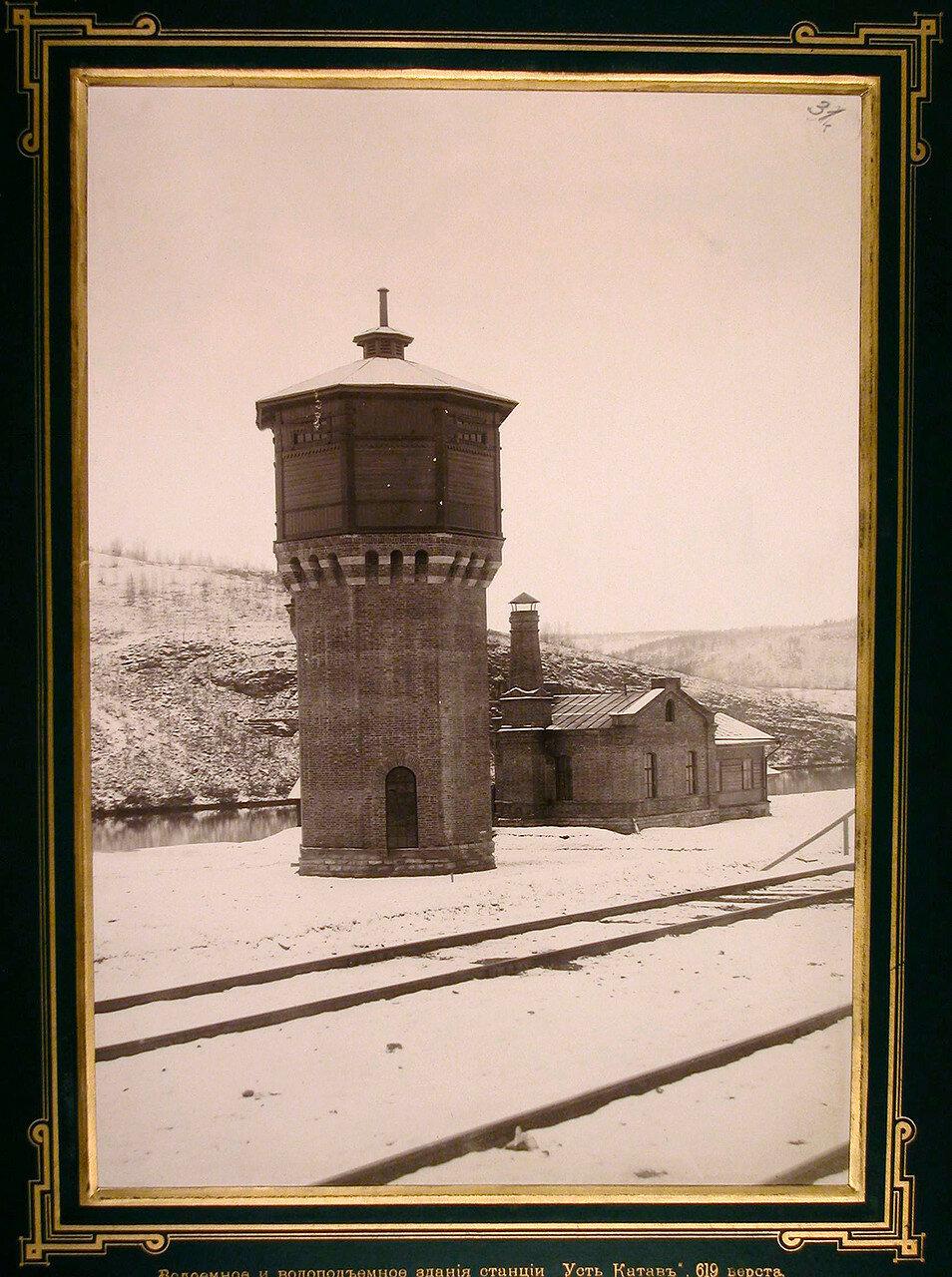 31. Вид на водоемное и водоподъемное здание на станции. Станция Усть-Катов, 619-я верста