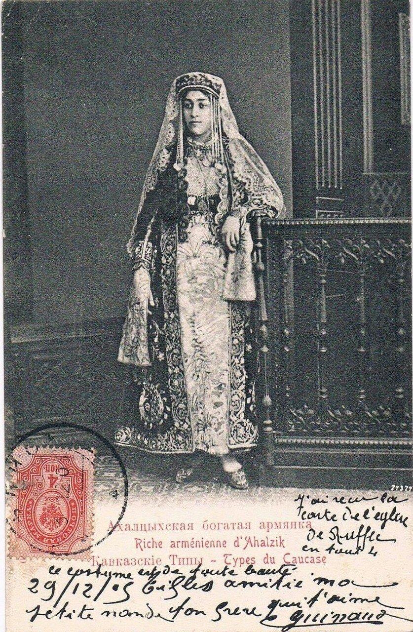 Ахалцыхская богатая армянка