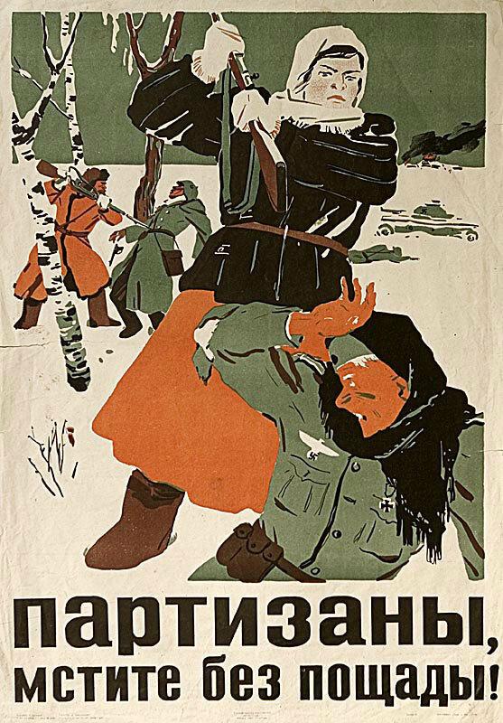 как русские немцев били, потери немцев на Восточном фронте, партизанская война, партизаны ВОВ, красный партизан, советские партизаны, партизан 1942