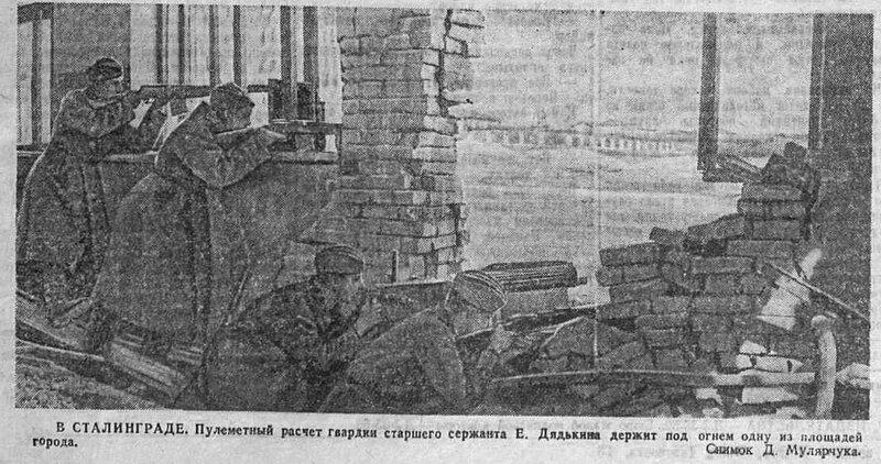 «Красная звезда», 15 октября 1942 года, Сталинградская битва, сталинградская наука, битва за Сталинград