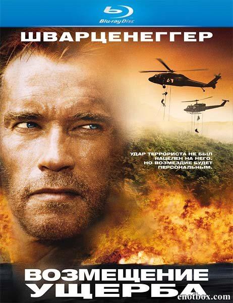 Возмещение ущерба / Collateral Damage (2002/BDRip/HDRip)