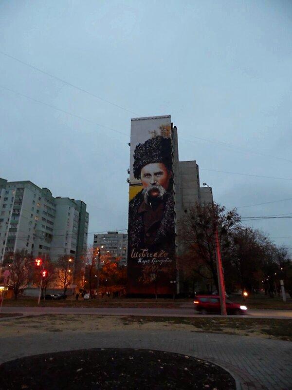 Огромный портрет Т.Г. Шевченко в Харькове.jpeg