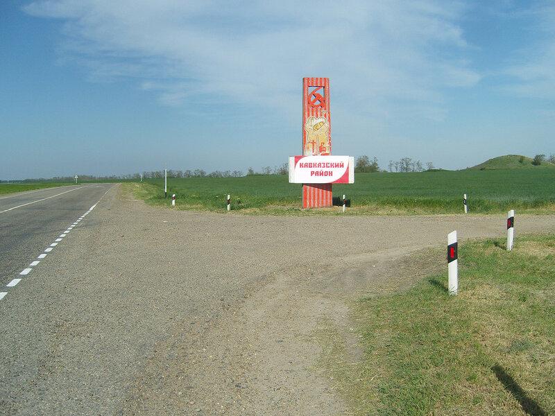 на границе Кавказского и Тбилисского р-нов