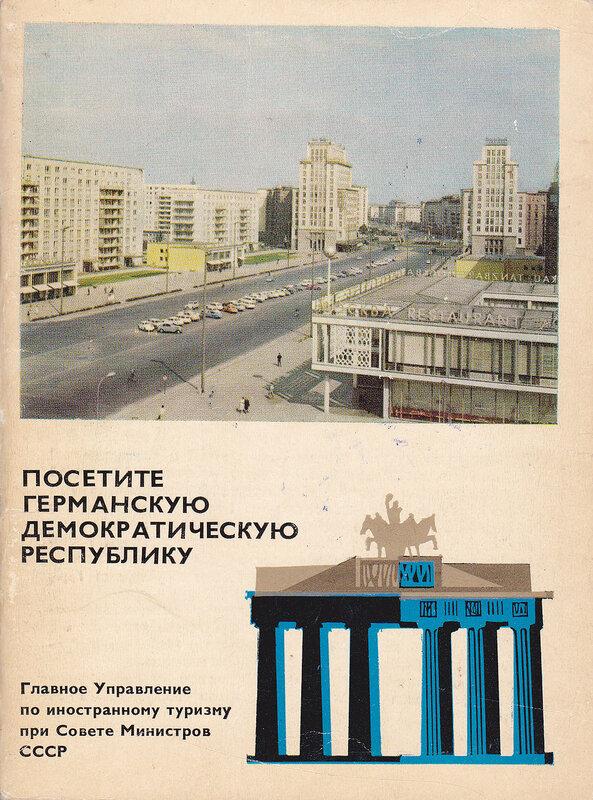 Путеводитель по ГДР