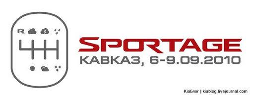 Лого Sportage