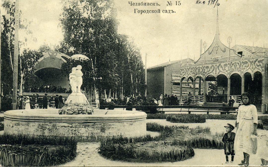 Челябинск. Городской сад.jpg