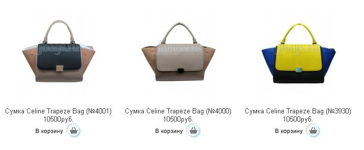 Сумки Celine Trapeze Bag