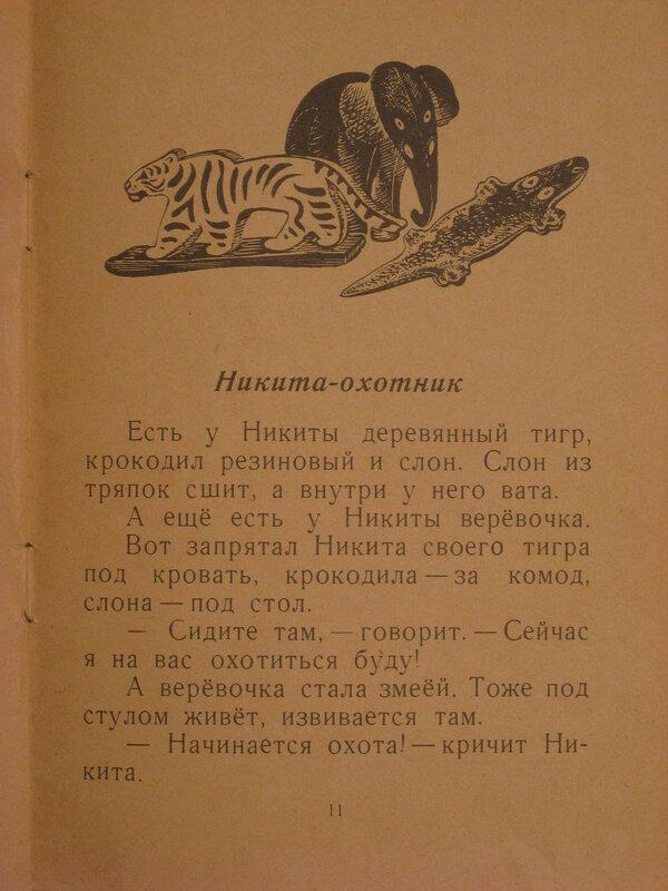 восходе евгений чарушин никита-охотник картинки административный