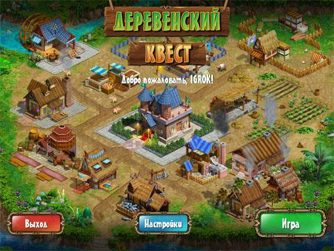 Деревенский квест | Village Quest (Rus)