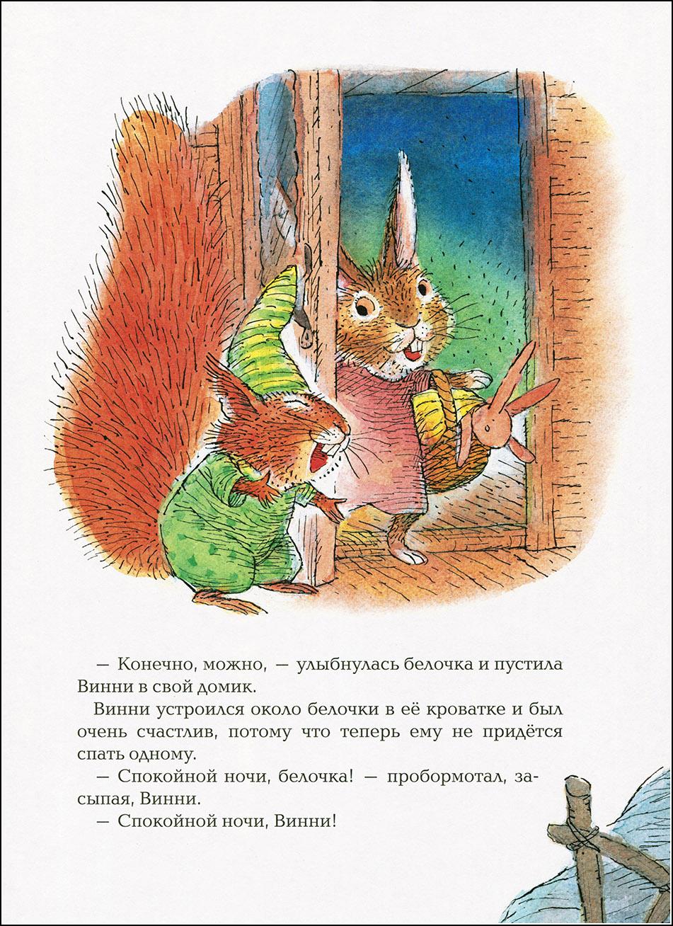 Горбачев Валерий Сказки на ночь