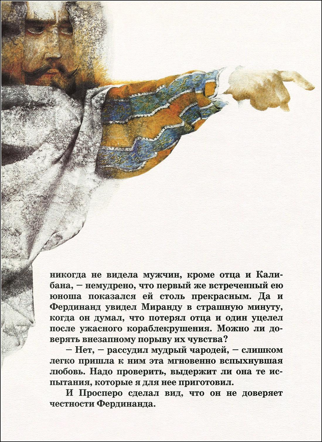 Павел Татарников, Буря