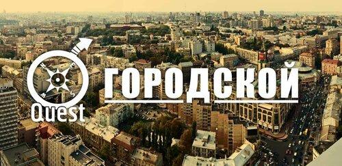 скачать игру на русском квест - фото 11