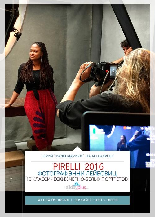 Новый, нетакой, черно-белый Pirelli 2016. Фотограф Энни Лейбовиц