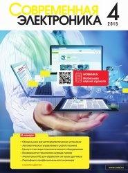 Журнал Современная электроника №4 2015