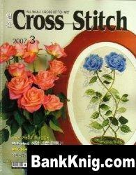 Журнал Corea Cross Stitch 07.2007
