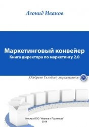 Аудиокнига Маркетинговый Конвейер. Книга директора по маркетингу 2.0 (Аудиокнига)