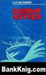 Книга Боевые катера
