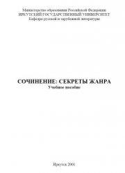 Книга Сочинение: секреты жанра: Учебное пособие.
