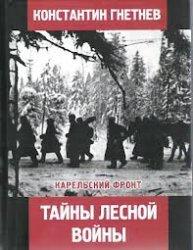 Книга Карельский фронт: тайны лесной войны