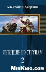 Книга Летящие по струнам-2