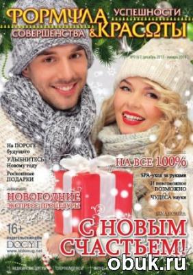 Журнал Формула успешности, совершенства и красоты № 9 (61) 2013 - 2014