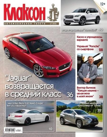Книга Журнал: Клаксон №17 (сентябрь 2014)