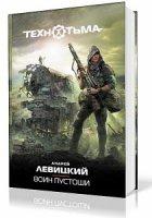 Книга Левицкий Андрей, Бобл Алексей. ТЕХНОТЬМА. Воин Пустоши (Аудиокнига)  915Мб