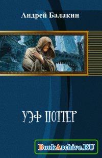 Книга Уэф Поттер