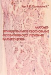 Анатомо-функциональное обоснование оперативного лечения варикоцеле