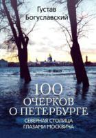 Книга 100 очерков о Петербурге. Северная столица глазами москвича